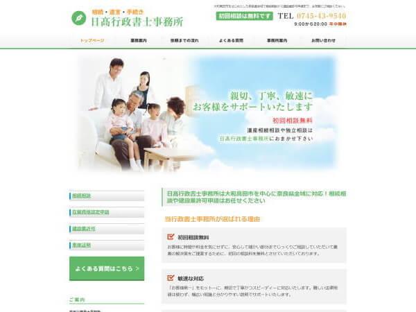 日髙行政書士事務所のホームページ