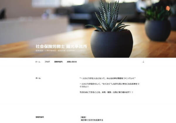 社会保険労務士 陽光事務所のホームページ