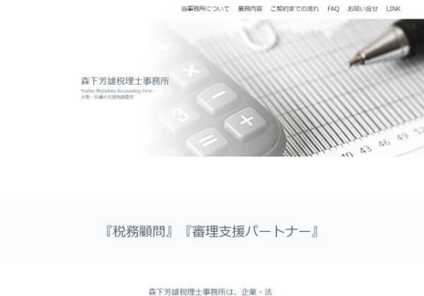 森下芳雄税理士事務所のホームページ