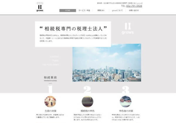税理士法人 growsのホームページ