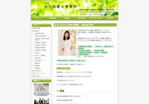 和行政書士事務所のホームページ