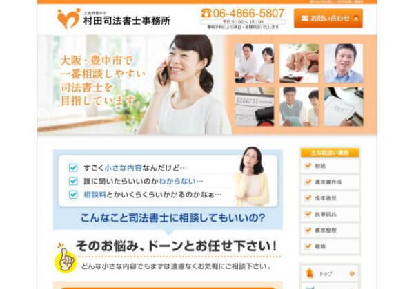 村田司法書士事務所のホームページ
