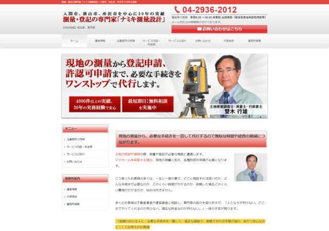 「ナミキ測量設計」土地家屋調査士・行政書士雙木事務所のホームページ