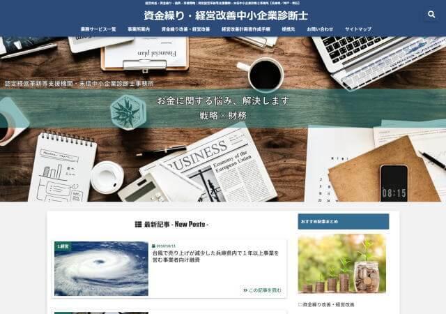 末信中小企業診断士事務所のホームページ