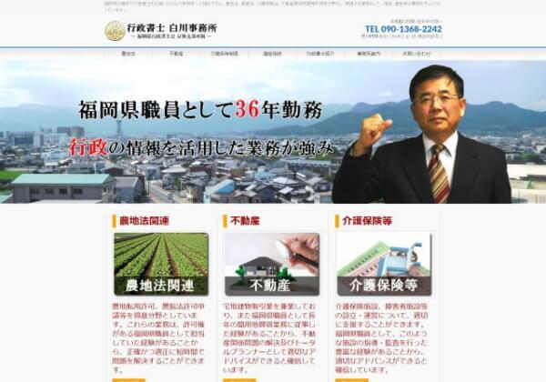 行政書士 白川事務所のホームページ