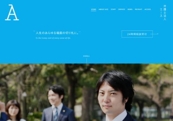 弁護士法人 エースのホームページ