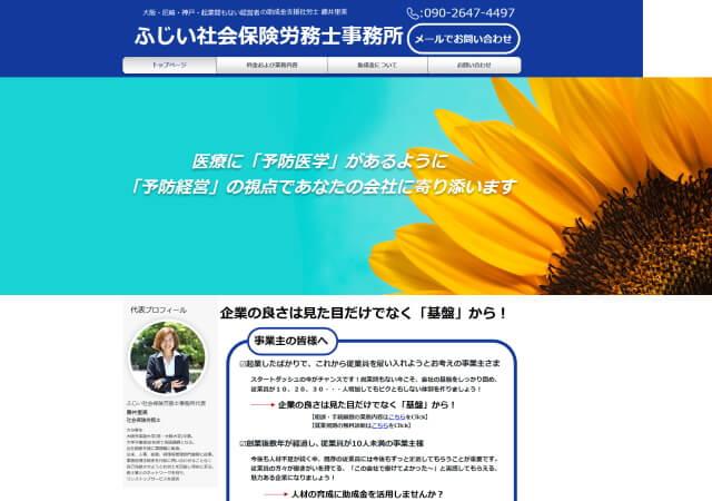 ふじい社会保険労務士事務所のホームページ