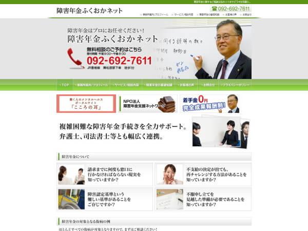 よしはら社会保険労務士事務所のホームページ