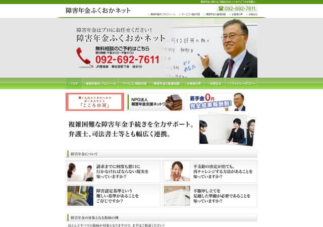 よしはら社会保険労務士事務所(福岡市東区)