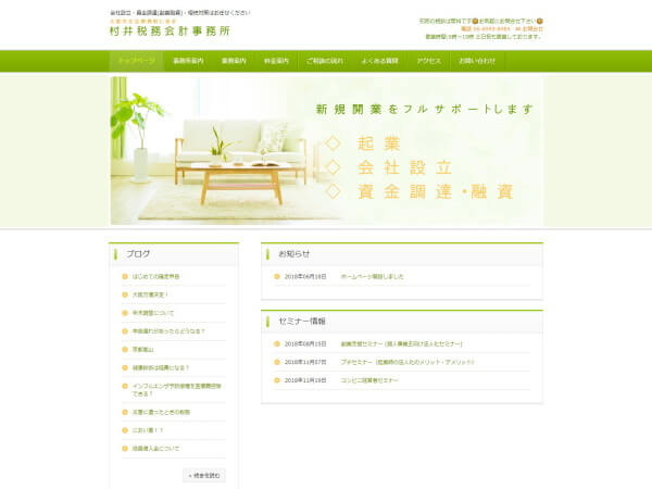 村井税務会計事務所のホームページ