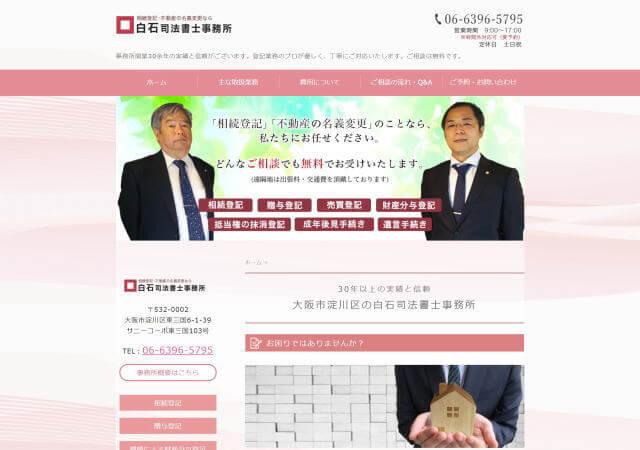 白石司法書士事務所のホームページ