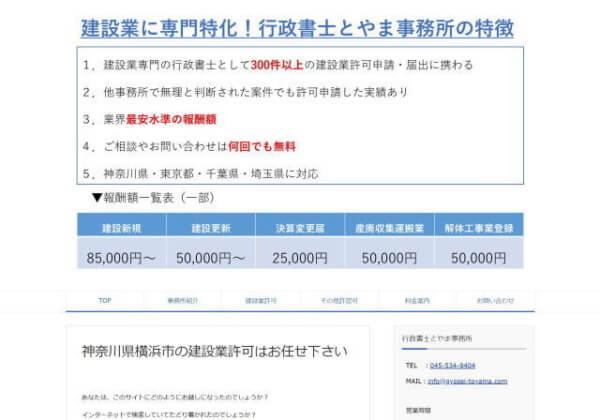 行政書士とやま事務所のホームページ