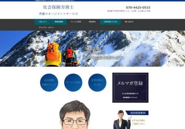 社会保険労務士齊藤マネージメントサービスのホームページ