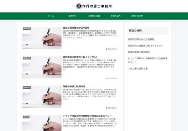 作行政書士事務所のホームページ