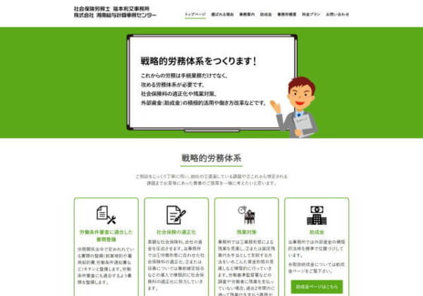 社会保険労務士 福本利文事務所のホームページ