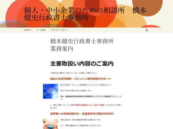橋本健史行政書士事務所のホームページ