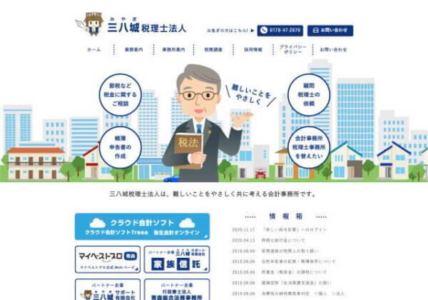 三八城 税理士法人のホームページ