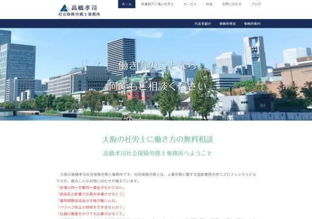 高橋孝司社会保険労務士事務所のホームページ