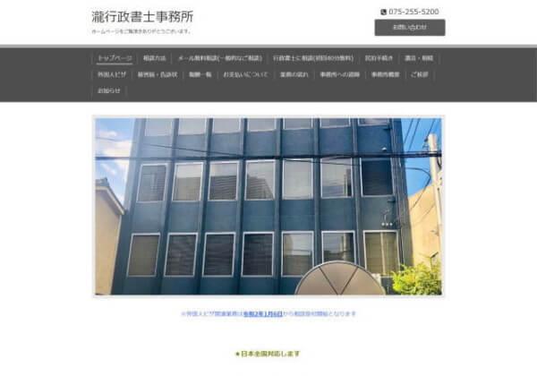 瀧行政書士事務所のホームページ