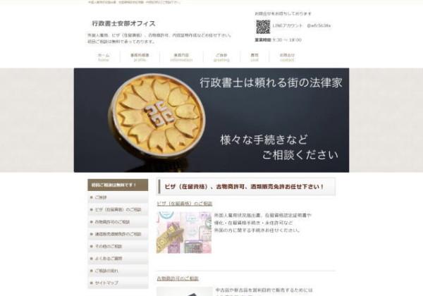 行政書士安部オフィスのホームページ
