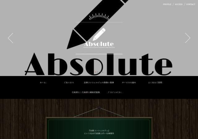 行政書士 アブソルート法務事務所のホームページ