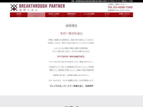ブレイクスルーパートナー 税理士法人のホームページ