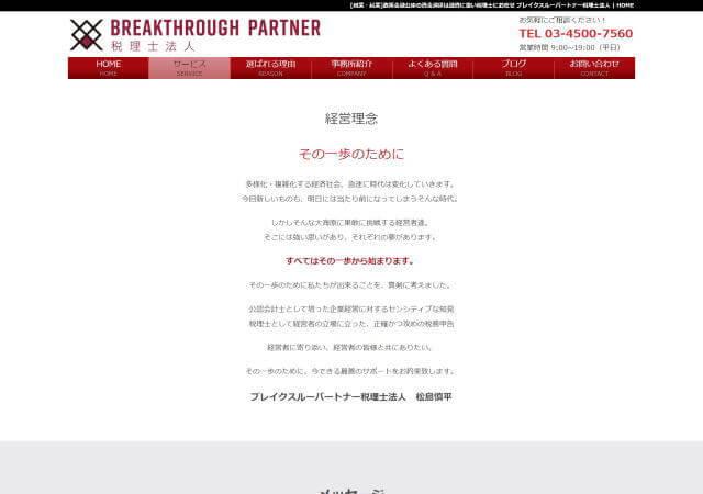 ブレイクスルーパートナー 税理士法人(東京都中央区)