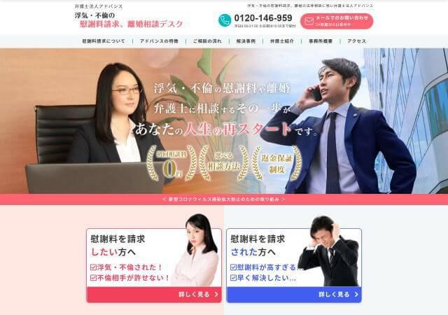 弁護士法人 アドバンスのホームページ