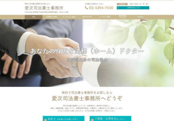 愛次司法書士事務所のホームページ