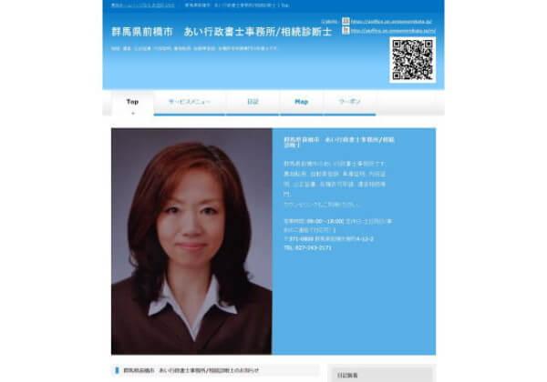 あい行政書士事務所のホームページ