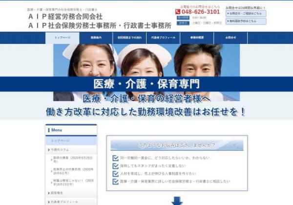 AIP社会保険労務士・行政書士事務所のホームページ
