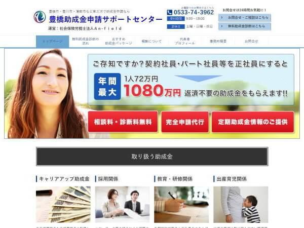 社会保険労務士法人 An-fieldのホームページ