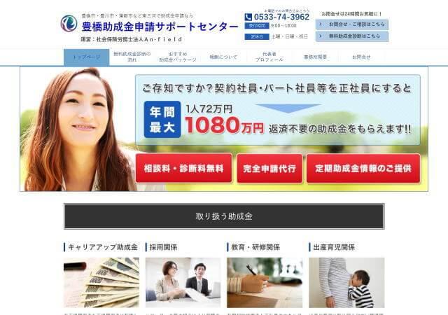 社会保険労務士法人 An-field(愛知県豊川市)