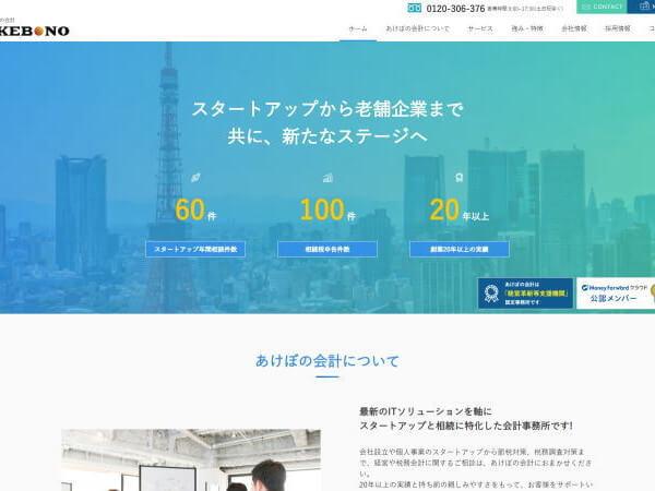 税理士法人 あけぼの会計のホームページ