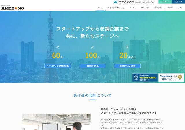 税理士法人 あけぼの会計(茨城県つくば市)