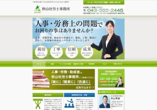 秋山社労士事務所のホームページ
