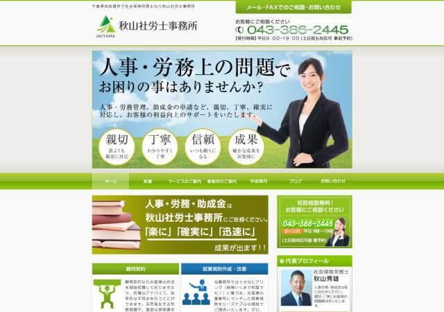 秋山社労士事務所(千葉県四街道市)