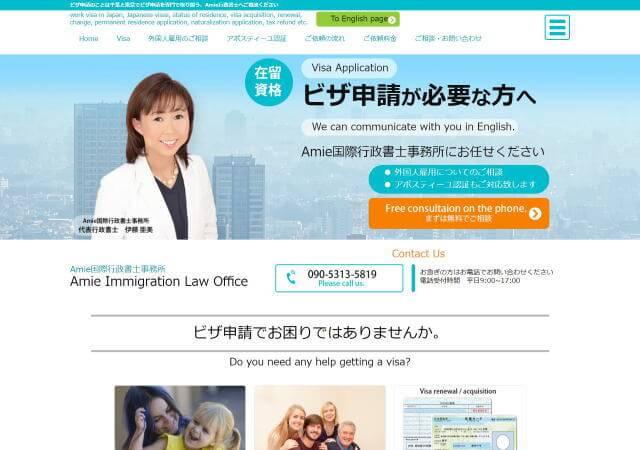 Amie国際行政書士事務所のホームページ