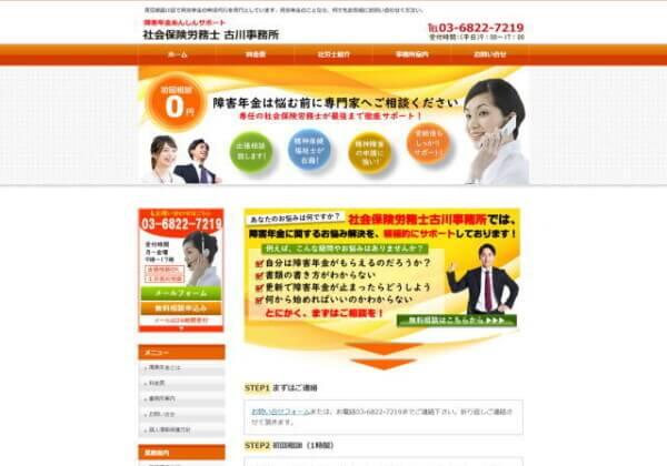 社会保険労務士 古川事務所のホームページ