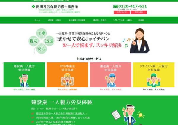 向田社会保険労務士事務所のホームページ