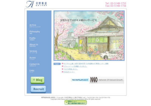 青野雅恵税理士事務所のホームページ