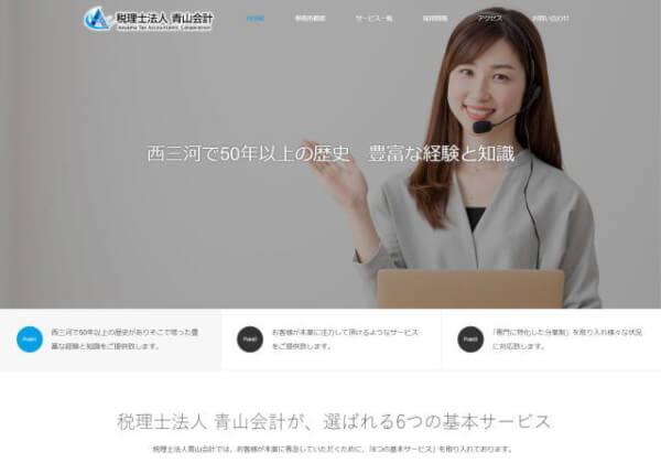 税理士法人 青山会計のホームページ
