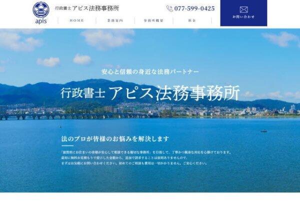 行政書士アピス法務事務所のホームページ