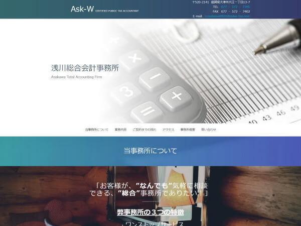 浅川総合会計事務所のホームページ