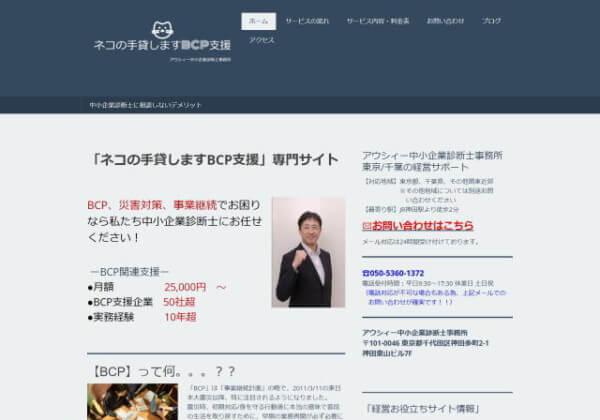 アウシィー中小企業診断士事務所のホームページ