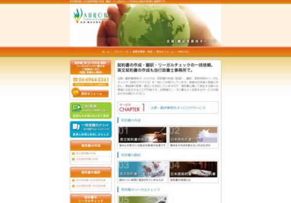 法務・翻訳事務所オーロラのホームページ