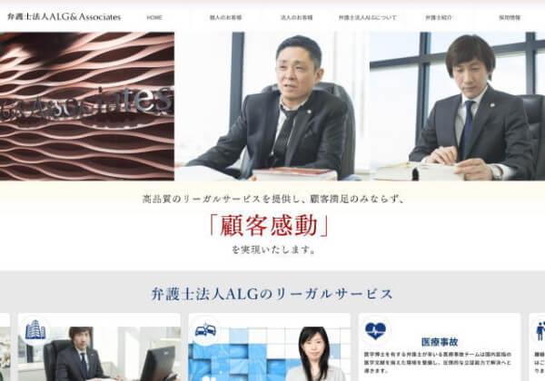 弁護士法人 ALG&Associatesのホームページ