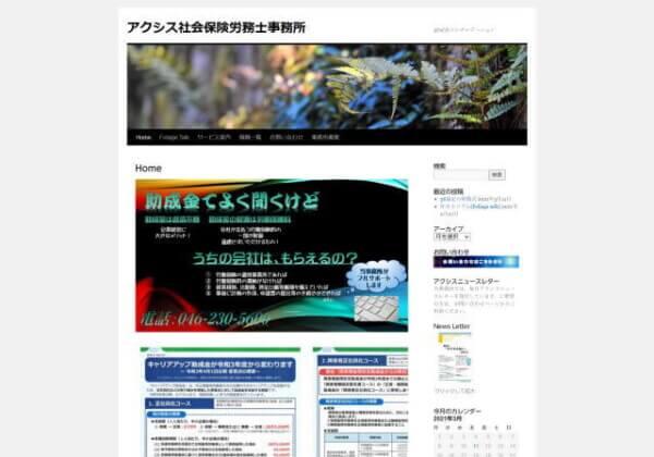 アクシス社会保険労務士事務所のホームページ