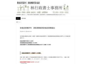 林行政書士事務所のホームページ