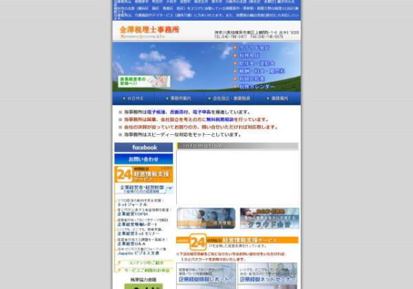 金澤税理士事務所のホームページ